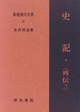 史記 10 列伝 3 新釈漢文大系 (90)