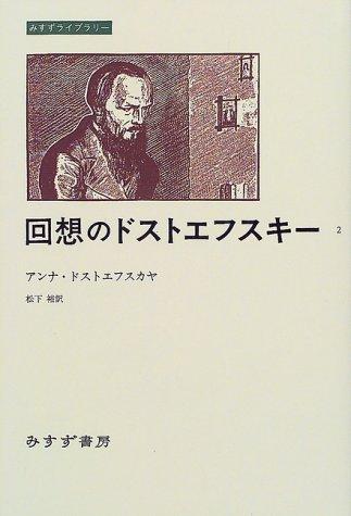 回想のドストエフスキー (2) (みすずライブラリー)