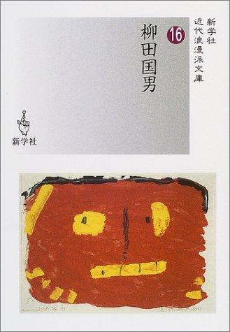 柳田国男 (近代浪漫派文庫)