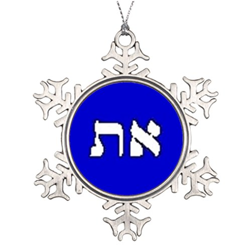 (Dobend Personalised Christmas Tree Decoration Aleph-Tav Plain Christmas Trees Decoration )