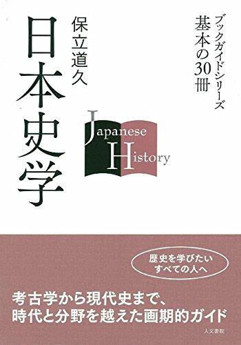 日本史学 (ブックガイドシリーズ基本の30冊)