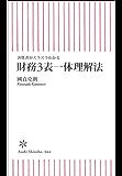 決算書がスラスラわかる財務3表一体理解法 (朝日新書)