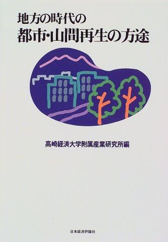 Chihō no jidai no toshi, sankan saisei no hōto (Japanese Edition)