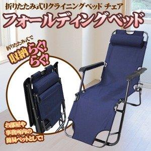 Amazon.co.jp : 折りたたみ式 リクライニングベッド チェア