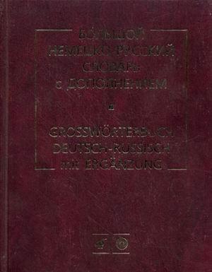 Nemezko-russkij slovar (osnovnoj). Großwörterbuch Deutsch-Russisch