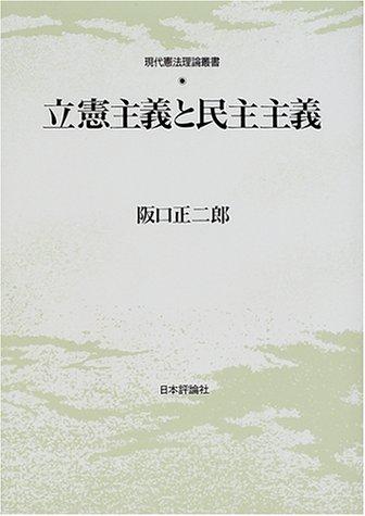 立憲主義と民主主義 (現代憲法理論叢書)