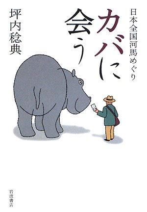 カバに会う―日本全国河馬めぐり