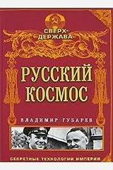 Russkij kosmos Hardcover