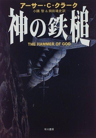 神の鉄槌 (海外SFノヴェルズ)
