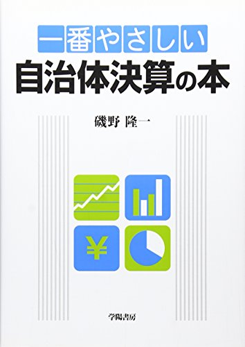 一番やさしい自治体決算の本