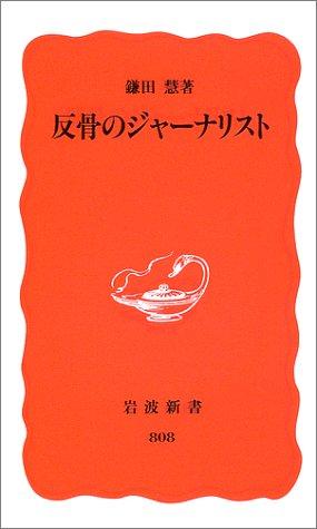 反骨のジャーナリスト (岩波新書) | 鎌田 慧 |本 | 通販 | Amazon