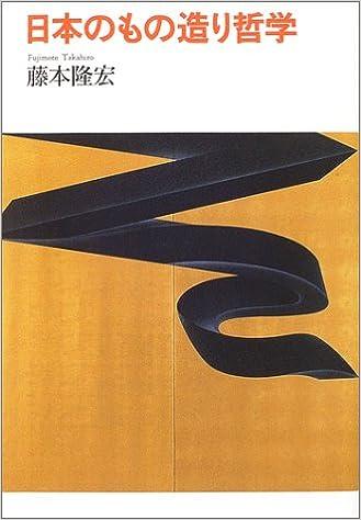 日本のもの造り哲学 | 藤本 隆宏...