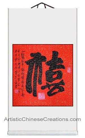Chinese Art / Chinese Home Decor - Chinese Calligraphy Scroll - Happiness (Chinese Calligraphy Symbol)