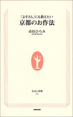 「よそさん」にも教えたい京都のお作法 (生活人新書)
