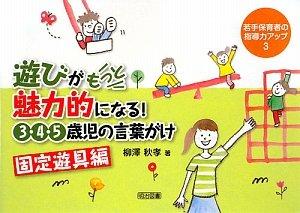 Asobi ga motto miryokuteki ni naru 3 4 5saiji no kotobagake. Kotei yuguhen. pdf epub
