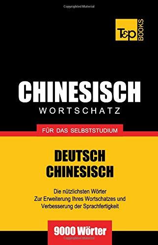Chinesischer Wortschatz für das Selbststudium - 9000 Wörter Taschenbuch – 22. August 2013 Andrey Taranov T&P Books 1783147245 Chinese