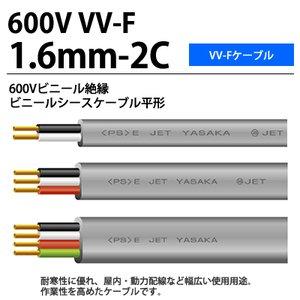 Amazon.co.jp: 【VV-Fケーブル...