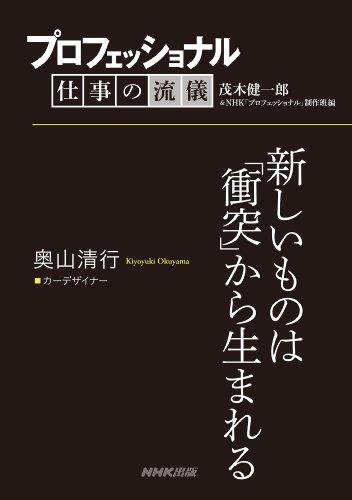 プロフェッショナル 仕事の流儀 奥山清行  カーデザイナー 新しいものは「衝突」から生まれる