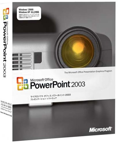 【旧商品】Microsoft Office PowerPoint 2003 B0000E5NP6 Parent
