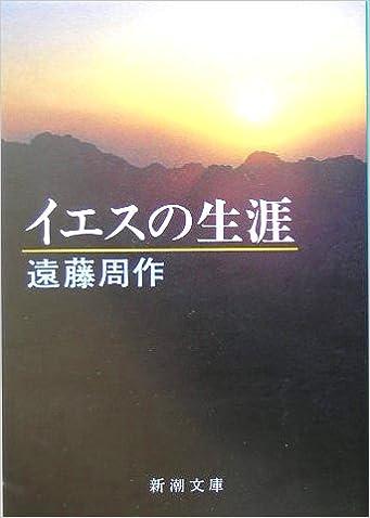 イエスの生涯 (新潮文庫)