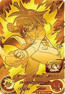 スーパードラゴンボールヒーローズ/PBS,03 トランクス:ゼノ