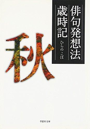 文庫 俳句発想法歳時記〔秋〕 (草思社文庫)
