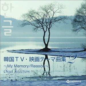 オルゴール・セレクション 韓国TV・映画テーマ曲集(2)の商品画像