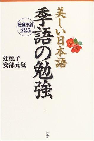 美しい日本語 季語の勉強―厳選季語225