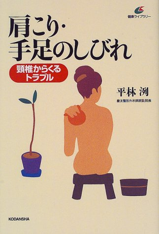 Numbness of limbs stiff shoulder (health library) (2000) ISBN: 4062592177 [Japanese Import]