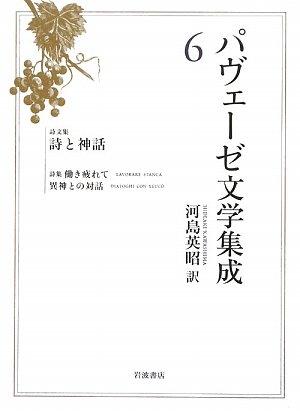パヴェーゼ文学集成〈6〉詩文集 詩と神話