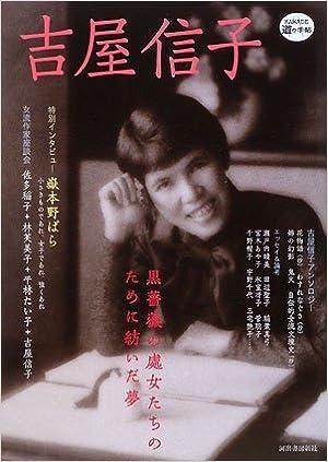 吉屋信子 (KAWADE道の手帖) | |本 | 通販 | Amazon