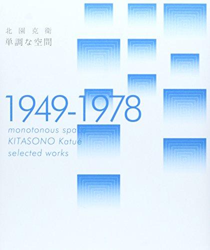 単調な空間 1949‐1978