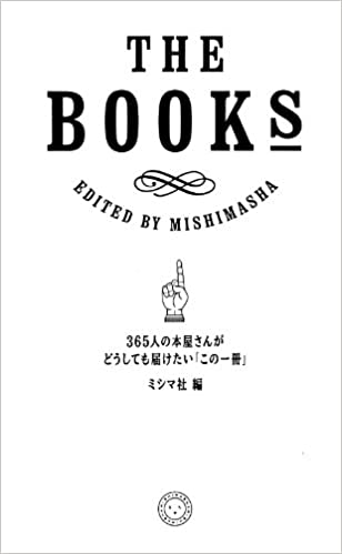 the books 365人の本屋さんがどうしても届けたい この一冊 ミシマ社