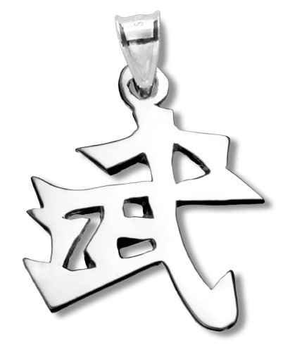 Amazon Sterling Silver Japanesechinese Warrior Kanji Symbol