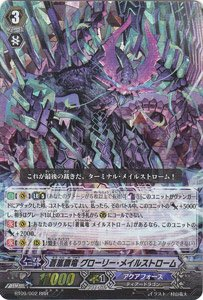 Cardfight!! Vanguard / Blue Storm Supreme Dragon, Glory Maelstrom (BT09/002) / Booster Set 9: Clash of the Knights & Dragons / A Japanese Single individual Card