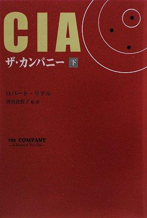 [DVD]CIAザ・カンパニー〈下〉 (柏艪舎文芸シリーズ)