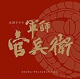 NHK TAIGA DRAMA -GUNSHI KANBEE- ORIGINAL SOUNDTRACK VOL.2(BLU-SPEC-CD2) by TV Original Soundtrack (Music By Yugo Kanno) (2014-06-25)