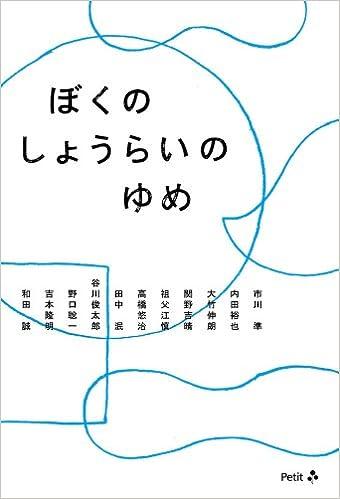 白昼の夢 (hakuchū no yume)