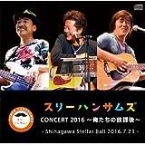 【当店限定商品】スリーハンサムズ コンサート2016~俺たちの放課後~[CD2枚組]