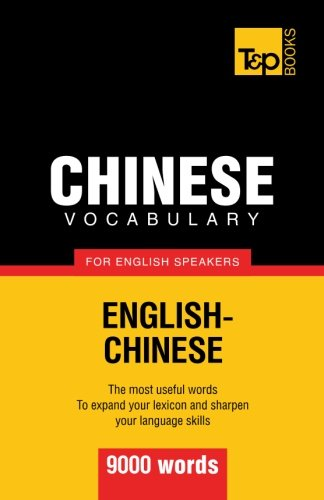 Chinese vocabulary English speakers words