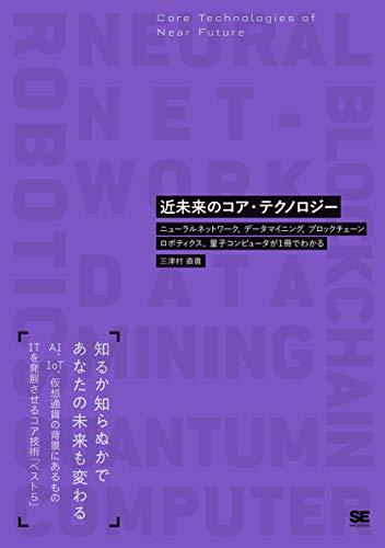 近未来のコア・テクノロジー ニューラルネットワーク、データマイニング、ブロックチェーン、ロボティクス、量子コンピュータが1冊でわかる