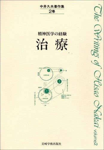 中井久夫著作集 2巻―精神医学の経験 治療