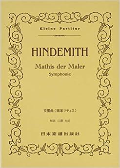 No.388 ヒンデミット/交響曲《画家マティス》