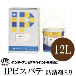 IPビスパテ 防錆剤入り 内部用 [12L] 一般形厚付用 内部超厚付用 アイピー IPパテ 下地材 B009PZ9BN8