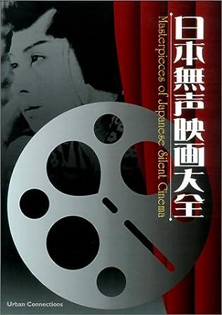 Amazon com: Masterpieces of Japanese Silent Cinema (DVD-ROM