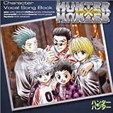 「HUNTER×HUNTER」キャラクター ボーカル ソングブック