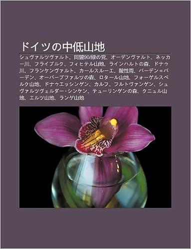 Amazon.co.jp: Doitsuno Zh Ng ...