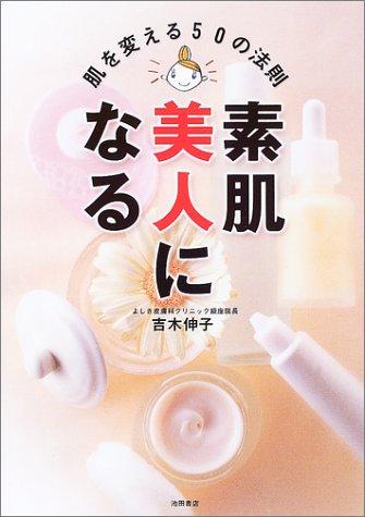 Suhada bijin ni naru : hada o kaeru 50 no hosoku [Japanese Edition] PDF