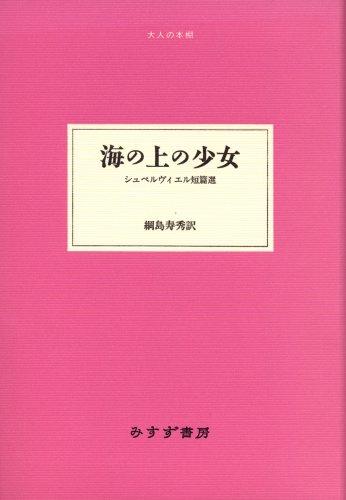 海の上の少女―シュペルヴィエル短篇選 (大人の本棚)