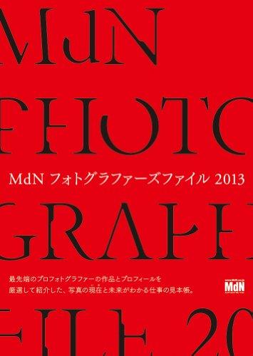 MdNフォトグラファーズファイル2013 (インプレスムック エムディエヌ・ムック)